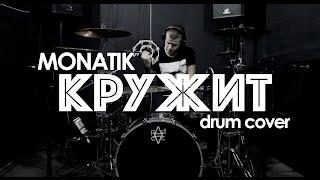 �������� ���� MONATIK – КРУЖИТ (drum cover) ������