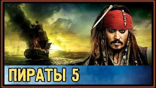 Пираты Карибского Моря 5: Мертвецы Не Рассказывают Сказки - Трейлер 2 - Обзор - 2017