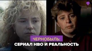 Чернобыль: сериал HBO и реальность