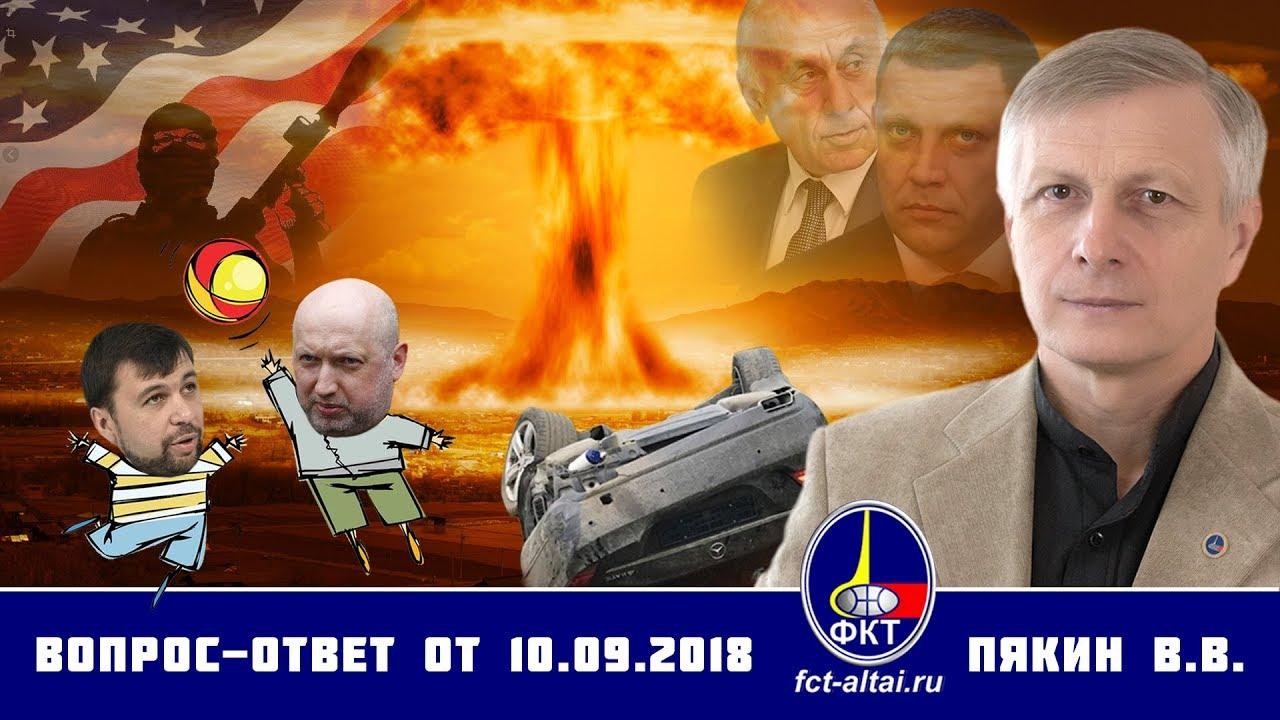 Валерий Пякин: Вопрос-Ответ, 10.09.18