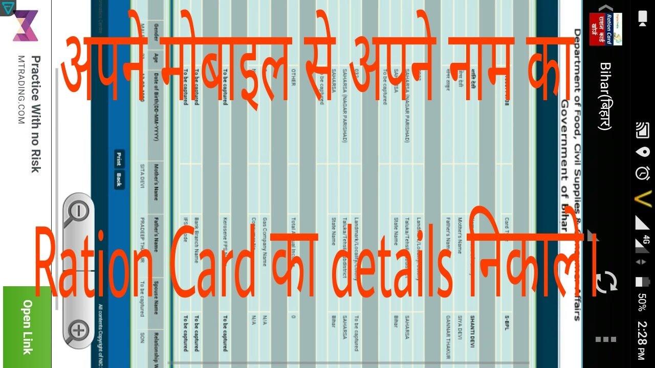 Ration Card Status Check Online Bihar   Cardbk.co