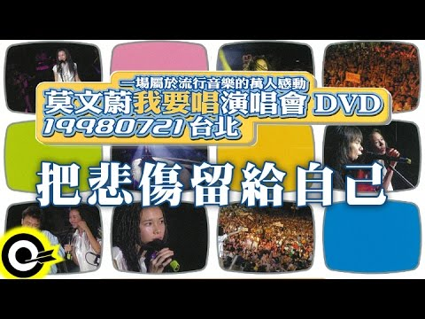 莫文蔚 Karen Mok & 陳昇 Bobby Chen【把悲傷留給自己I left sadness to myself】我要唱演唱會 Official Live Video