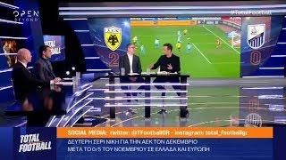 ΑΕΚ - ΛΑΜΙΑ 2-0: ρεπορτάζ και σχολιασμός στο Total Football (OPEN, 10/12/18)