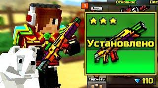 😈 UPGRADE 👾 Pixel Gun 3D Let's play - KokaPlay - Пиксель Ган 3Д по сети - Летсплей на русском