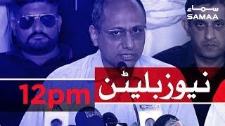 Samaa Bulletin - 12 PM -27 June 2019