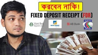 Fixed Deposit Receipt (FDR) Bank | ব্যাংক এ  FDR করতে চান ?