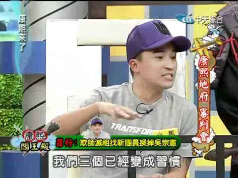 Kangxi 20110705 3/4 康熙來了