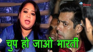 Comedian भारती सिंह ने शादी से पहले किया सलमान का पर्दाफाश, खोल दिए ये बड़े राज़   Bharti Marriage