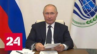 Владимир Путин по видеосвязи принимает участие в заседании лидеров ШОС - Россия 24 