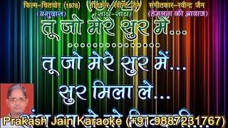 Tu Jo Mere Sur Mein Sur Mila Le+Female Voice (2 Stanzas) Karaoke With Hindi Lyrics (By Prakash Jain)