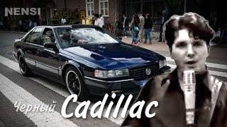 NENSI - Черный Кадиллак (КЛИП menthol ★ style music)