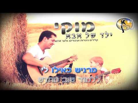 ילד של אבא - מוקי - קריוקי ישראלי מזרחי