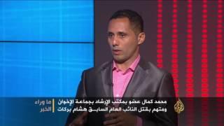 ما وراء الخبر-مقتل القياديين بجماعة الإخوان كمال وشحاتة