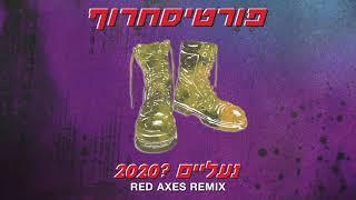 פורטיסחרוף - נעליים ?2020 (Red Axes Remix)