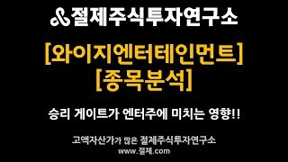 [주식] [와이지엔터테인먼트 종목분석] 정준영, 승리 게이트가 엔터주에 미치는 영향!!