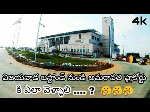 Vijayawada Bus Stand To Amaravati High Court || Driving In Amaravati