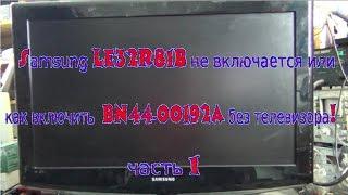Samsung LE-32R81B як включити блок живлення BN44-00192A без телевізора.