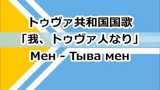 [和訳付き]トゥヴァ共和国国歌「我、トゥヴァ人なり」