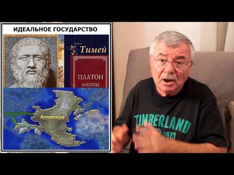"""Платон: """"Законы"""", """"Тимей"""", Атлантида (7)"""