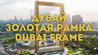 VLOG : ДУБАЙ Золотая Рамка/ Dubai Frame / Новая достопримечательность в Дубае