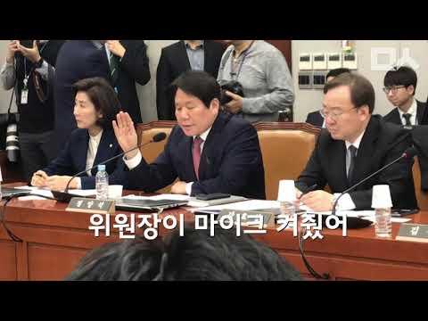 국회 운영위 괜히 딴지 걸어보는 자유한국당, 작전 지휘는 나경원. 홍영표의 돌직구