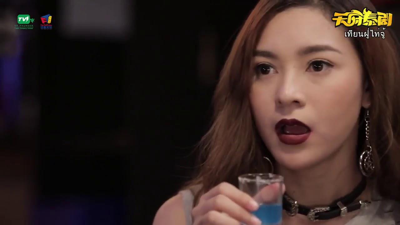【天府泰劇】醉後愛上你第3集(中字) - YouTube