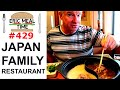 Japan Family Restaurant All-you-can-eat - Eric Meal Time #429