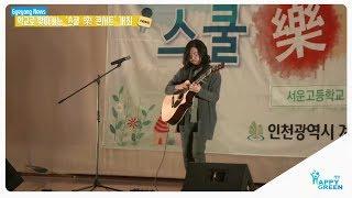 2018.4월 4주_학교로 찾아가는 '스쿨 樂 콘서트' 개최 영상 썸네일