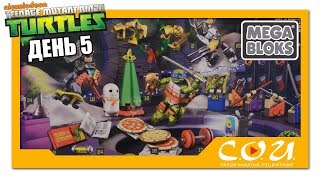 Mega Bloks Advent Calendar Teenage Mutant Ninja Turtles | Адвент Календарь Черепашки Ниндзя | День 5