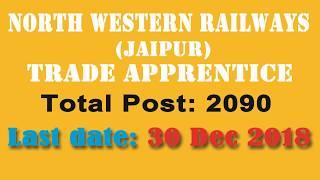 NWR Apprentice 2018 ||  रेलवे जयपुर में बम्पर भर्ती || तुरंत फॉर्म भरें
