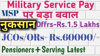 MSP पर बड़ा बवाल, बहुत नुकसान JCOs/ORs/Offrs, Military Service Pay Latest news