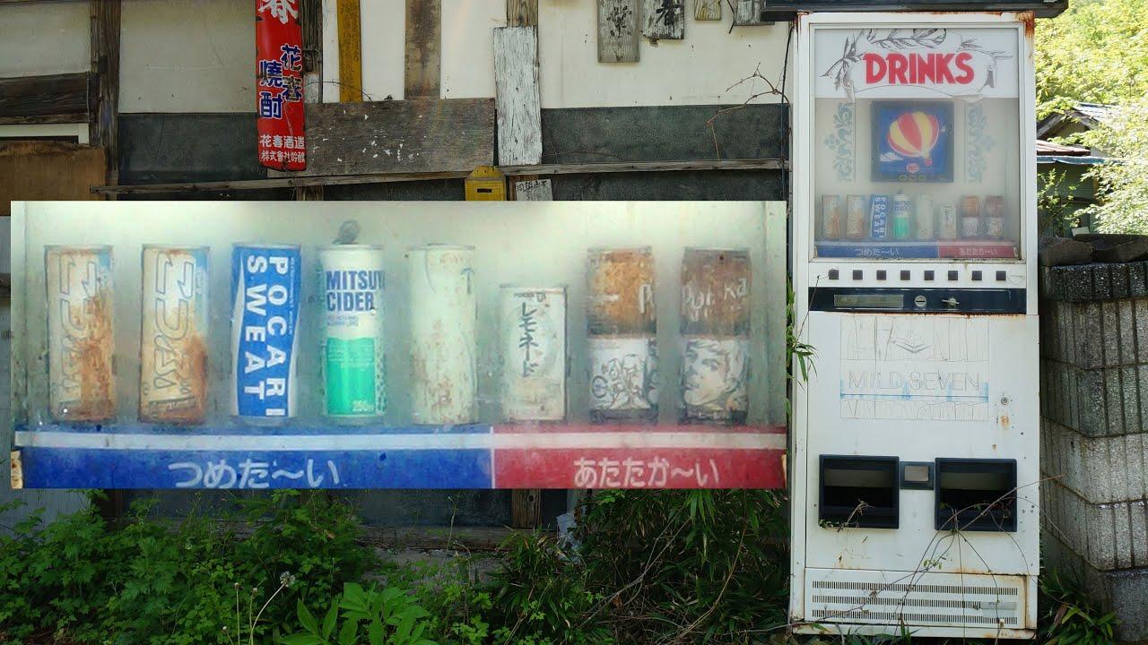 DRINKS廃自販機 岩手~秋田~山形~福島県会津若松市