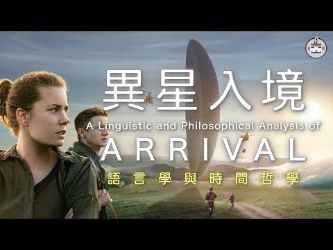 科幻電影系列:異星入境的語言學與時間哲學 /  時間是客觀實在的嗎?反方:Wheeler、Barbour、McTaggart、康德