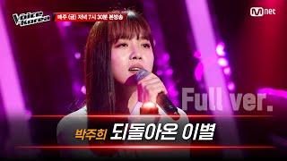 [풀버전] 박주희 - 되돌아온 이별 | 블라인드 오디션…