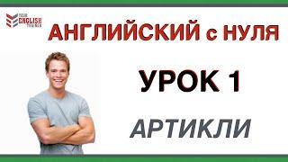 Уроки английского. АРТИКЛИ. Видеокурс для начинающих. Урок 1.(Учи английский беслатно: http://irina-kolosova.com ------------------------------------------------------------------------ Подписаться на канал YouTube:..., 2013-02-06T21:38:27.000Z)