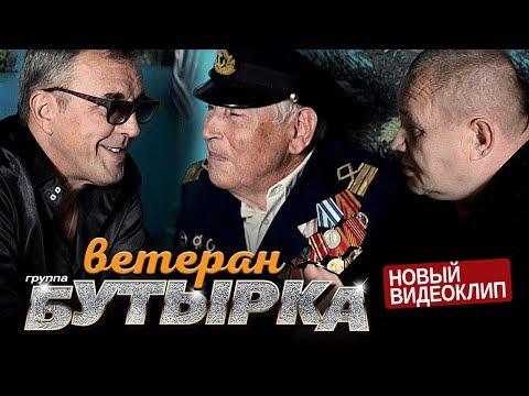 ПРЕМЬЕРА! группа БУТЫРКА