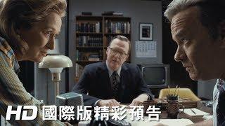 導演:史蒂芬史匹柏【間諜橋】 卡司:湯姆漢克斯【薩利機長:哈德遜奇蹟...