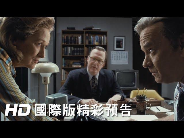 【郵報:密戰 】首支預告-2月23日 隆重鉅獻