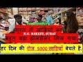 सूरत में साड़ियों का बहुत बड़ा होलसेलर मिल गया,रोज की 5000 साड़ियाँ बेचते है || Tulsi Prints, Surat