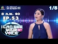 I Can See Your Voice -TH | EP.53/1 | ?????? | 8 ?.?. 60