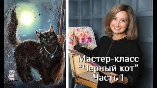 "Хэлоуинский мастер-класс - ""Черный кот"" / Painting ""Black cat"" with Olga Bazanova. Helloween"