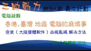 香港人 及 臺灣 同胞 注意 , 怎去解決 繁體電腦 win7糸統 , 安裝 大陸簡體軟件 出現亂碼的方法 ! ( Win7 旗舰版 32位 )