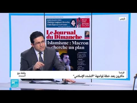 ماكرون يعد خطة لمواجهة -التشدد الإسلامي- في فرنسا  - نشر قبل 3 ساعة
