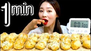 ASMR 1분 ★팝콘치킨★ 1M CHALLENGE PO…