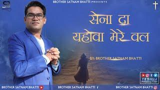 Saina Da Yahowa Mere Wall | Brother Satnam Bhatti | New Masih Song 2021