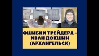 Ошибки трейдера - Иван Докшин (Архангельск)