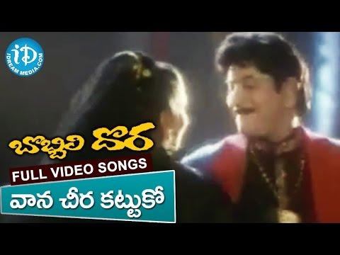 Bobbili Dora Movie Songs - Vaana Chira Kattuko Mari Video Song | Krishna, Vijaya Nirmala | Koti