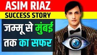 जानिए कौन है Asim Riaz | Bigg Boss Contestant Asim Riaz Biography | Life Story