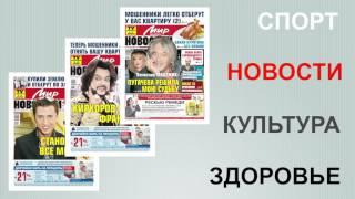 """Подписка на газету """"Мир новостей"""""""