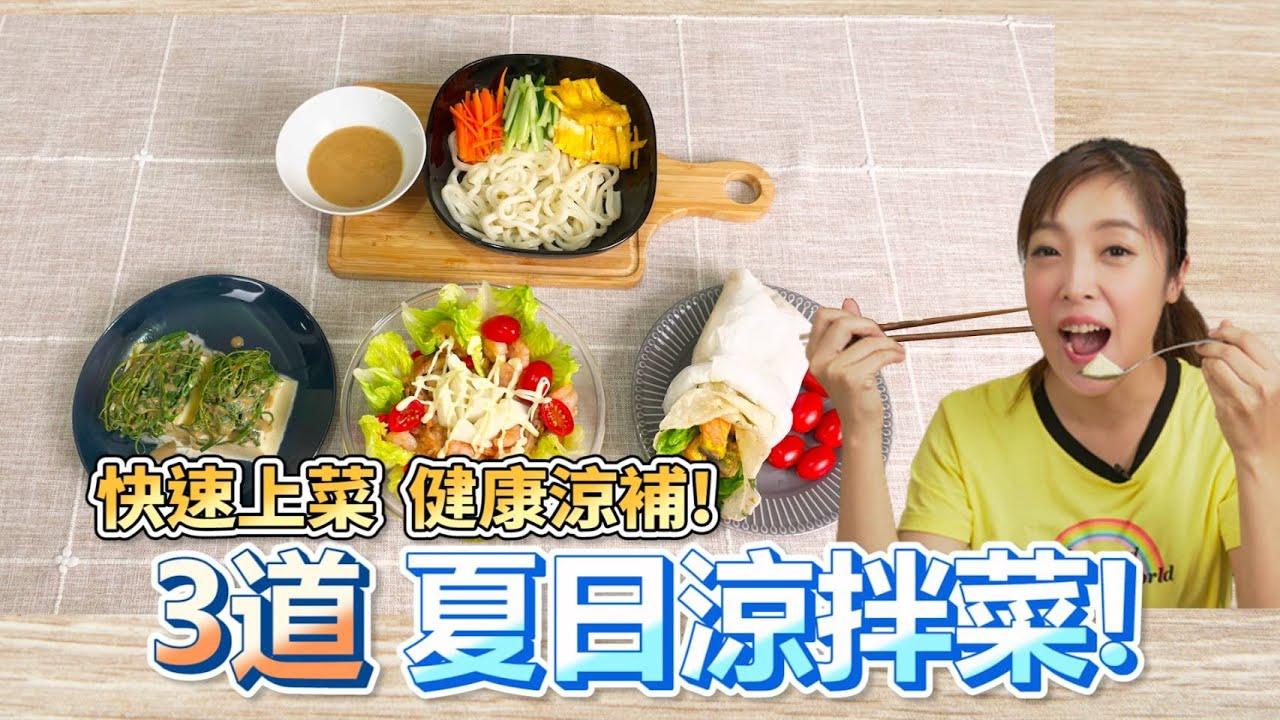 簡單做涼補涼拌菜吧!!!胡麻涼麵  龍鬚菜芙蓉豆腐 蘆筍鮭魚卷 海陸雙拼沙拉 feat.桂冠